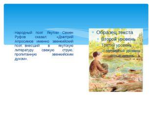 Народный поэт Якутии Семен Руфов сказал: «Дмитрий Апросимов именно эвенкийск