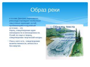 Образ реки в поэзии Дмитрия Апросимова река-вода порождает необычные смысловы
