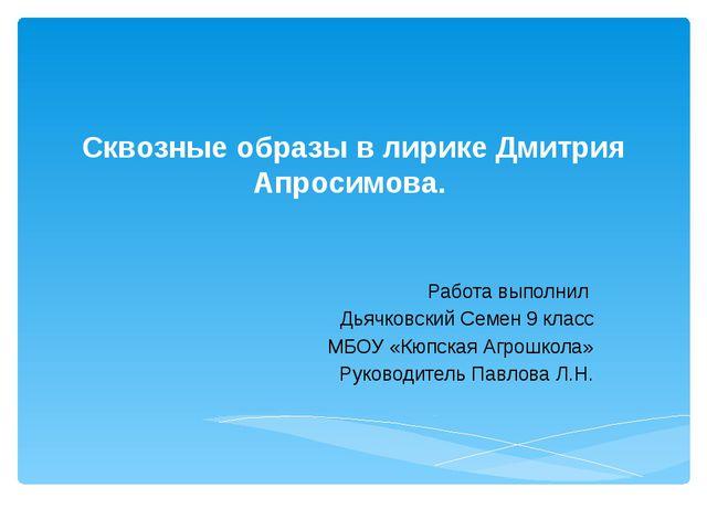Сквозные образы в лирике Дмитрия Апросимова.  Работа выполнил Дьячковский Се...