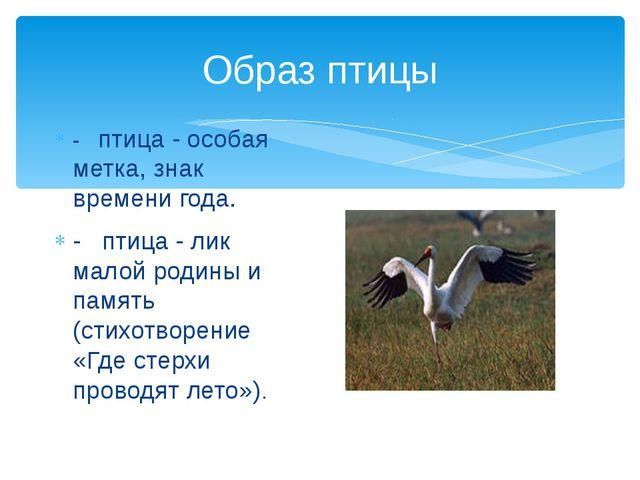 Образ птицы -птица - особая метка, знак времени года. -птица - лик мало...