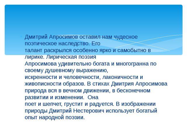Дмитрий Апросимов оставил нам чудесное поэтическое наследство. Его талант рас...