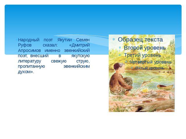 Народный поэт Якутии Семен Руфов сказал: «Дмитрий Апросимов именно эвенкийск...