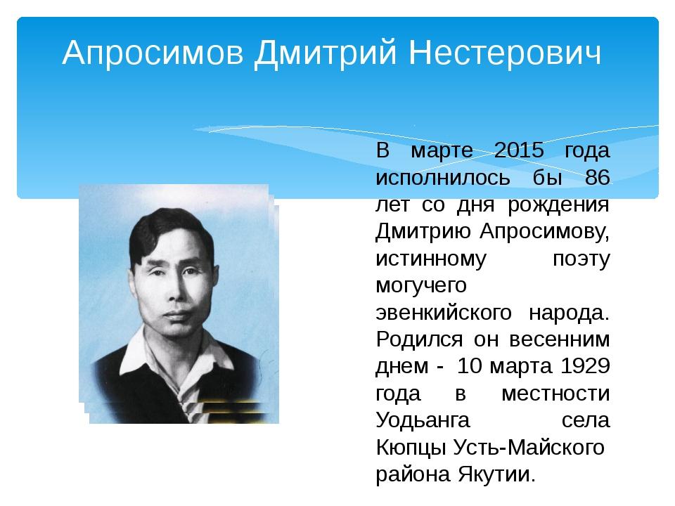Апросимов Дмитрий Нестерович В марте 2015 года исполнилось бы 86 лет со дня...
