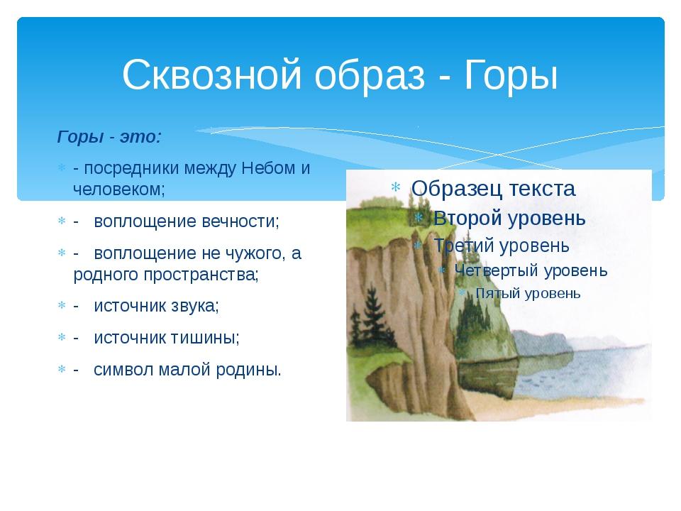 Сквознойобраз - Горы Горы - это: -посредники между Небом и человеком; -в...