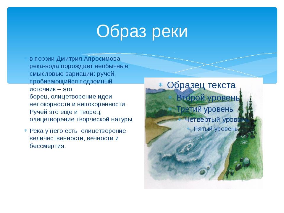 Образ реки в поэзии Дмитрия Апросимова река-вода порождает необычные смысловы...