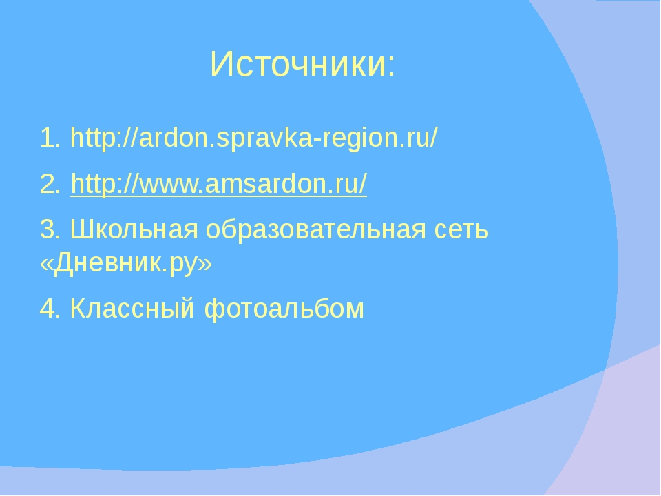 Источники: 1. http://ardon.spravka-region.ru/ 2. http://www.amsardon.ru/ 3. Ш...