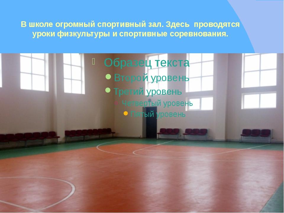 В школе огромный спортивный зал. Здесь проводятся уроки физкультуры и спортив...