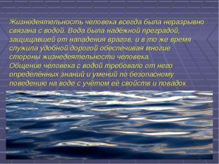Жизнедеятельность человека всегда была неразрывно связана с водой. Вода была