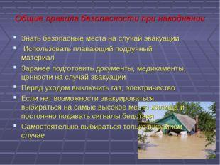 Общие правила безопасности при наводнении Знать безопасные места на случай эв