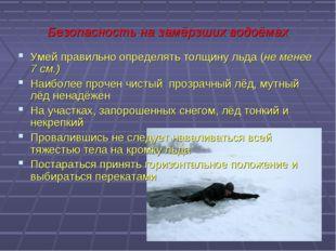 Безопасность на замёрзших водоёмах Умей правильно определять толщину льда (не