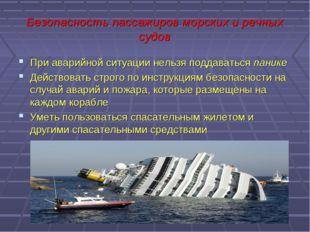 Безопасность пассажиров морских и речных судов При аварийной ситуации нельзя