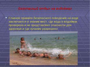 Безопасный отдых на водоёмах Главное правило безопасного поведения на воде за