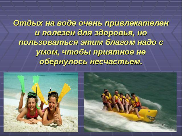 Отдых на воде очень привлекателен и полезен для здоровья, но пользоваться эти...