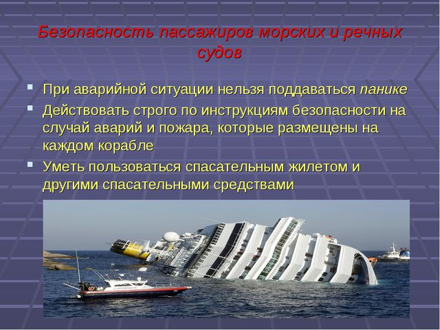Безопасность пассажиров морских и речных судов При аварийной ситуации нельзя...