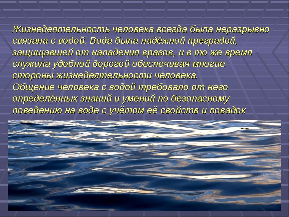 Жизнедеятельность человека всегда была неразрывно связана с водой. Вода была...