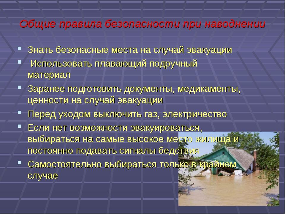 Общие правила безопасности при наводнении Знать безопасные места на случай эв...