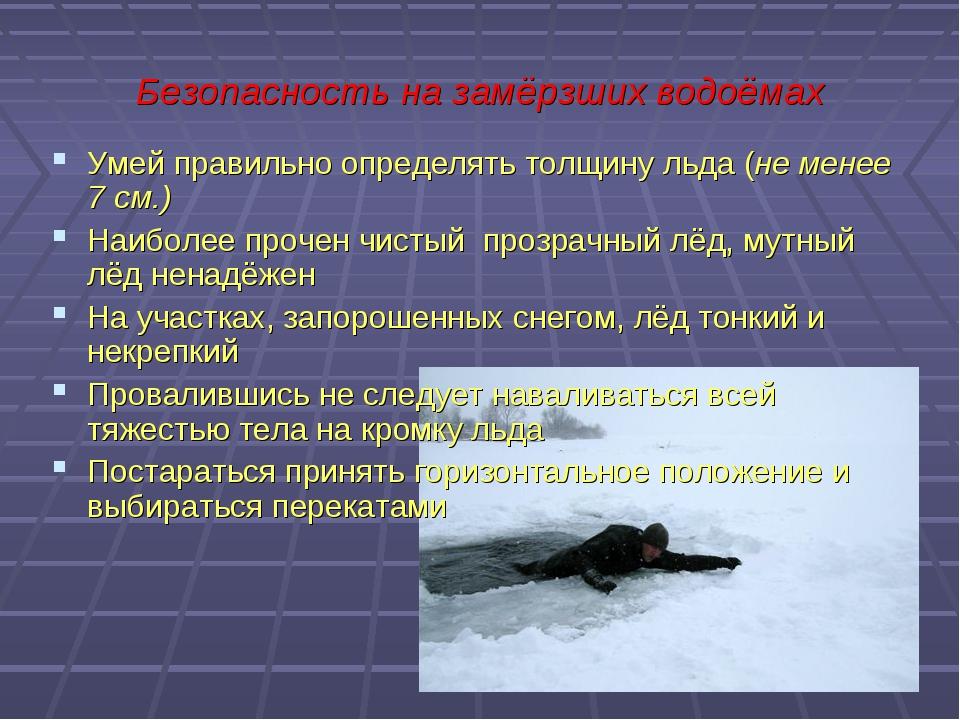 Безопасность на замёрзших водоёмах Умей правильно определять толщину льда (не...