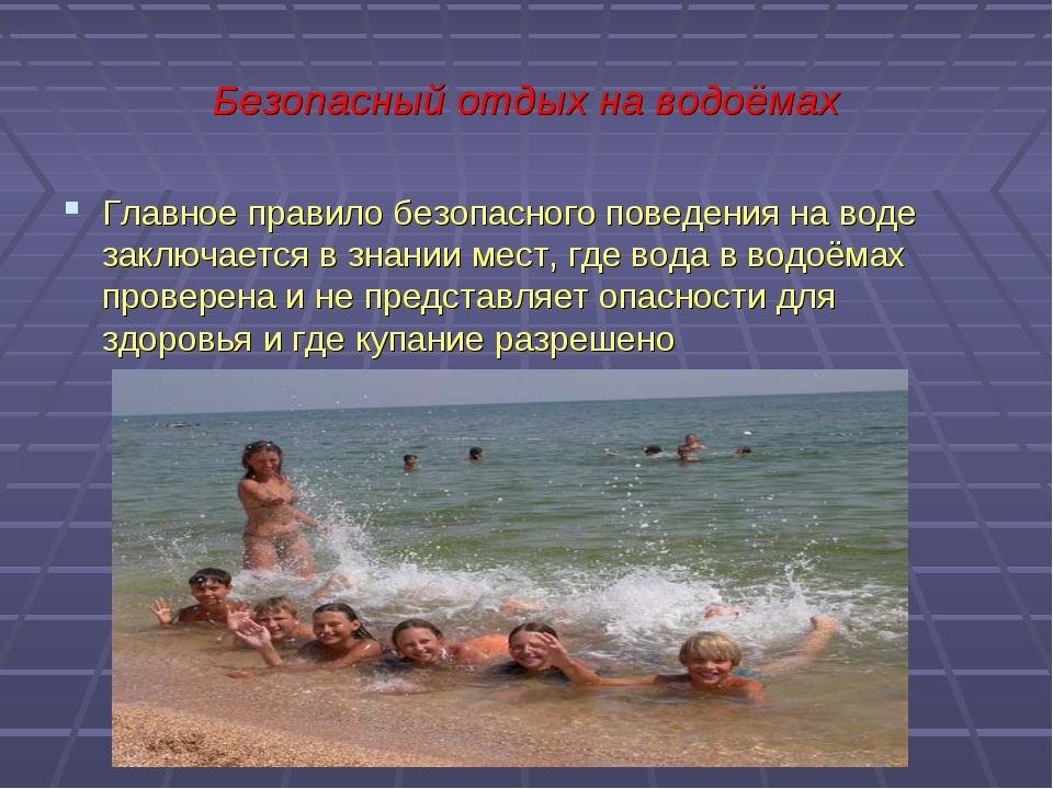 Безопасный отдых на водоёмах Главное правило безопасного поведения на воде за...