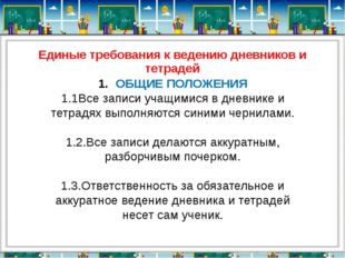 Единые требования к ведению дневников и тетрадей ОБЩИЕ ПОЛОЖЕНИЯ 1.1Все запис