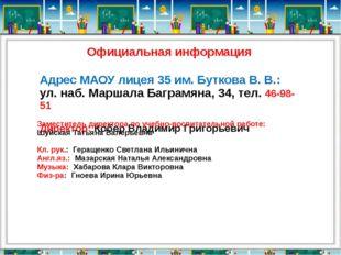 Официальная информация Адрес МАОУ лицея 35 им. Буткова В. В.: ул. наб. Маршал