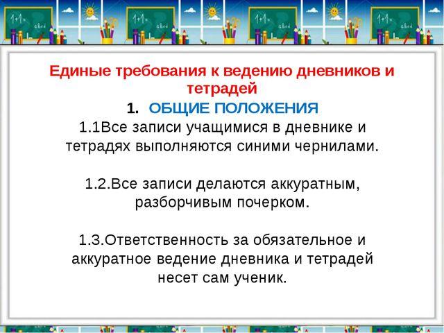 Единые требования к ведению дневников и тетрадей ОБЩИЕ ПОЛОЖЕНИЯ 1.1Все запис...