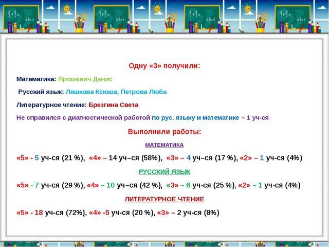 Одну «3» получили: Математика: Ярошевич Денис Русский язык: Ляшкова Ксюша, П...