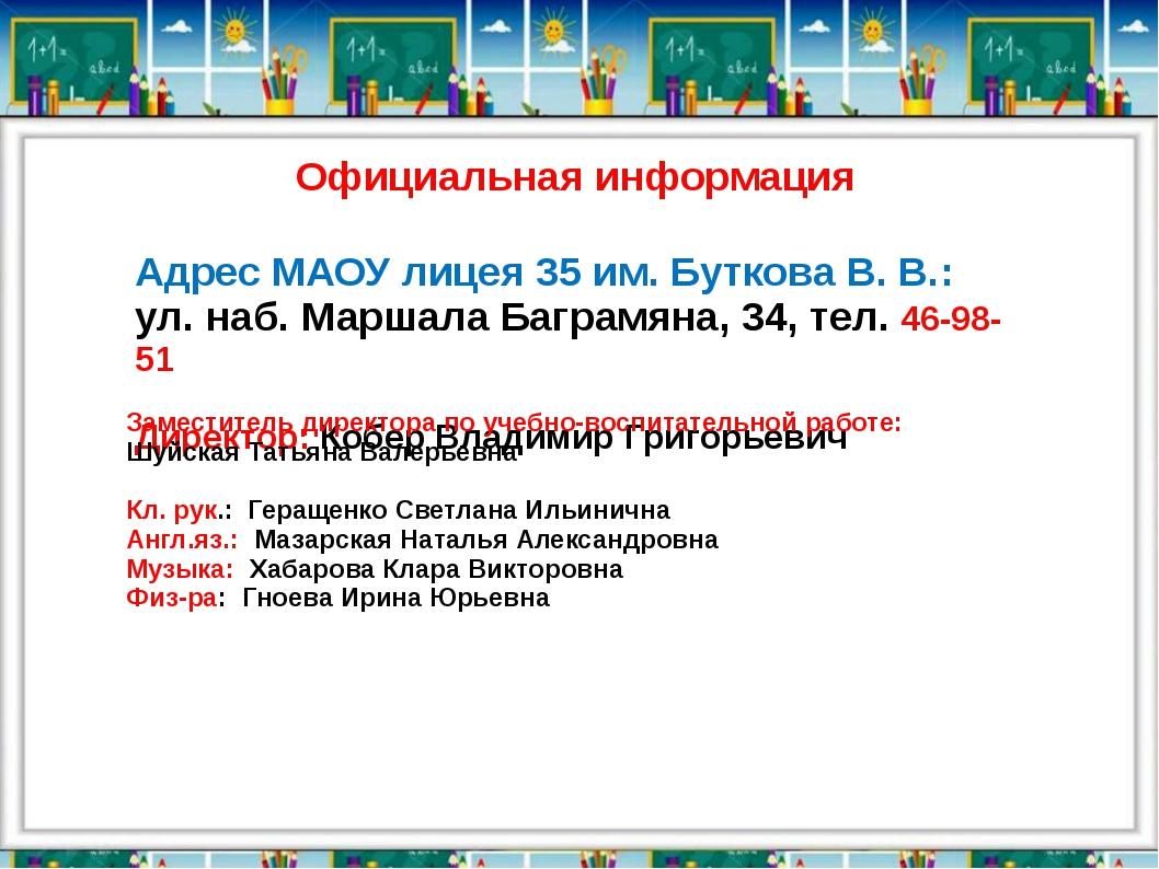 Официальная информация Адрес МАОУ лицея 35 им. Буткова В. В.: ул. наб. Маршал...