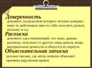 документ, посредством которого человек доверяет кому-то действовать вместо се