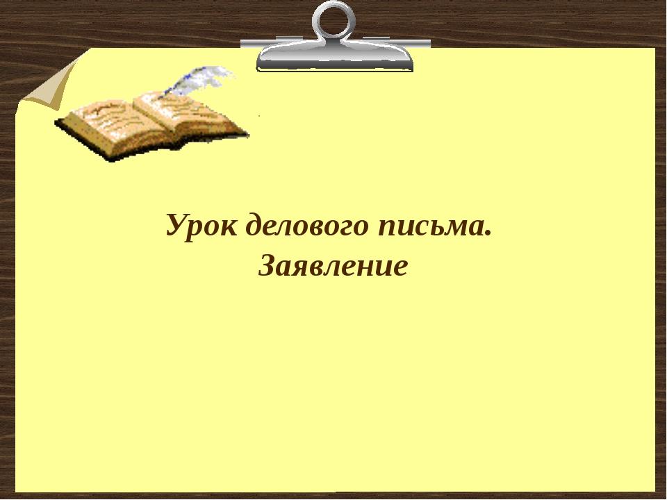 Урок делового письма. Заявление