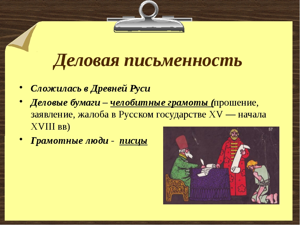 Деловая письменность Сложилась в Древней Руси Деловые бумаги – челобитные гра...