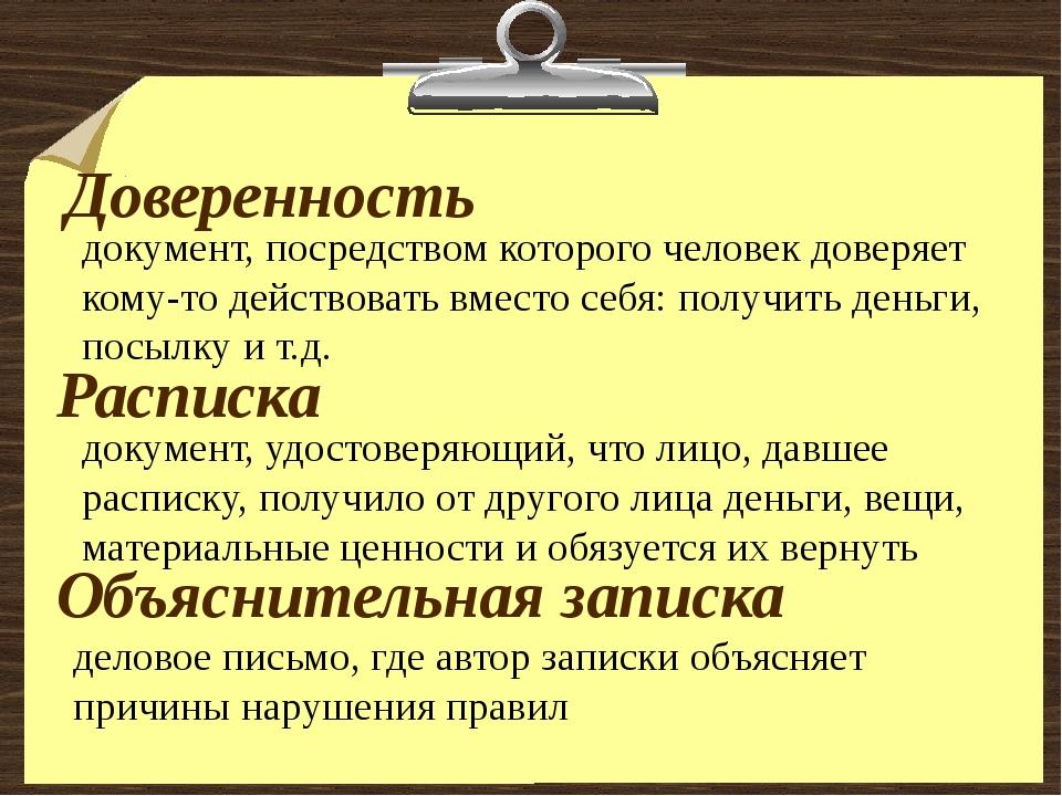 документ, посредством которого человек доверяет кому-то действовать вместо се...