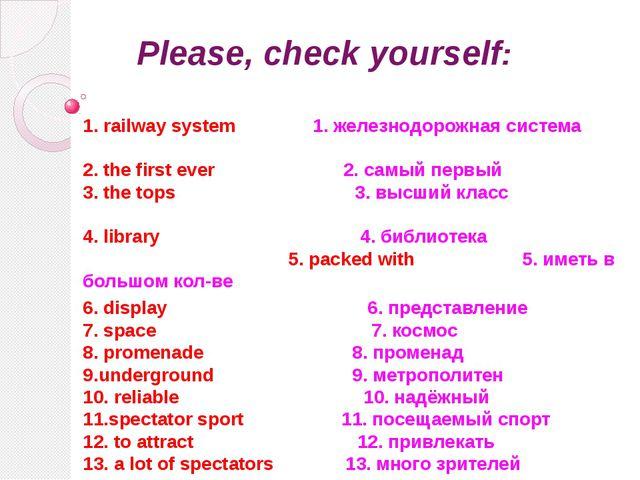 Please, check yourself: 1. railway system 1. железнодорожная система 2. the...
