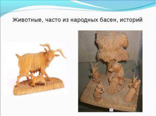 Животные, часто из народных басен, историй