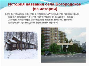 История названия села Богородское (из истории) Село Богородское известно с се