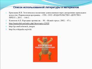 Список использованной литературы и материалов Ермолаева Н.В. Эстетическое вос