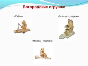 Богородские игрушки «Рыбак»«Мишка – ударник»  «Мишка - сластёна»