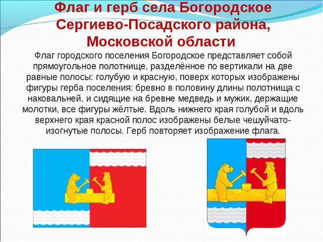 Флаг и герб села Богородское Сергиево-Посадского района, Московской области...
