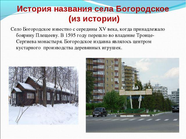 История названия села Богородское (из истории) Село Богородское известно с се...