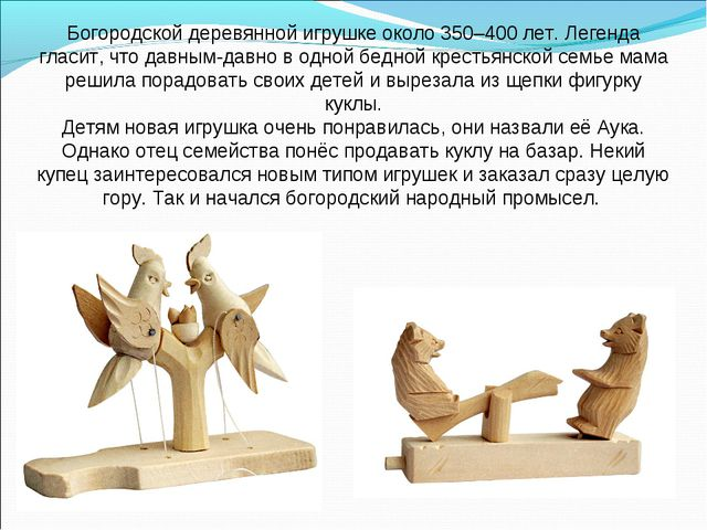 Богородской деревянной игрушке около 350–400 лет. Легенда гласит, что давным-...