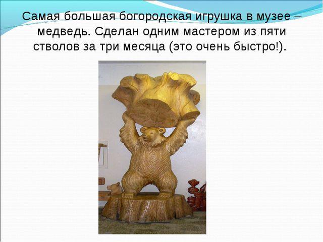 Самая большая богородская игрушка в музее – медведь. Сделан одним мастером из...