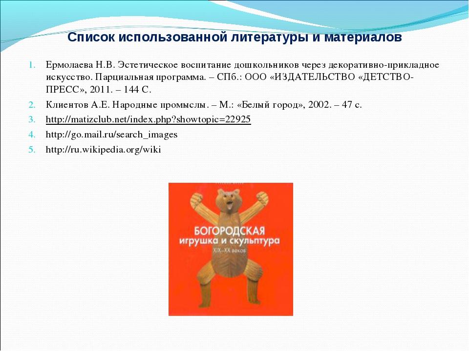 Список использованной литературы и материалов Ермолаева Н.В. Эстетическое вос...