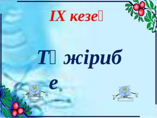 ІХ кезең Тәжірибе