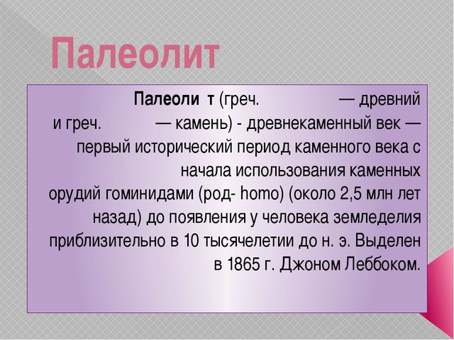 Палеолит Палеоли́т(греч.παλαιός— древний игреч.λίθος— камень) - древнек...