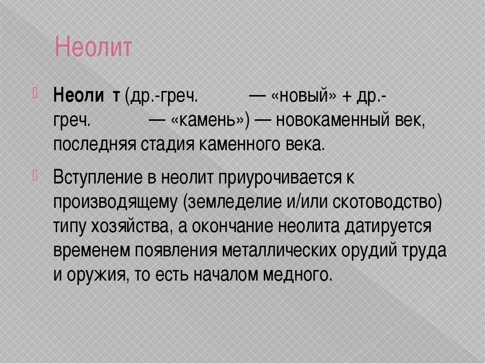 Неолит Неоли́т(др.-греч.νέος— «новый» +др.-греч.λίθος— «камень»)— ново...