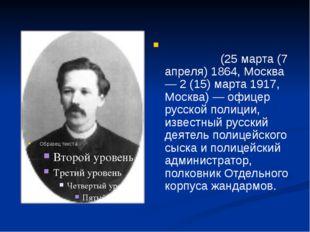 Серге́й Васи́льевич Зуба́тов (25 марта (7 апреля) 1864, Москва — 2 (15) март