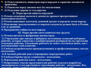 4) Ответственность министров перед народом и гарантии законности правления. 5