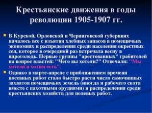 Крестьянские движения в годы революции 1905-1907 гг. В Курской, Орловской и Ч