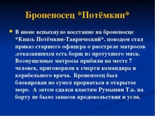 Броненосец *Потёмкин* В июне вспыхнуло восстание на броненосце *Князь Потёмки