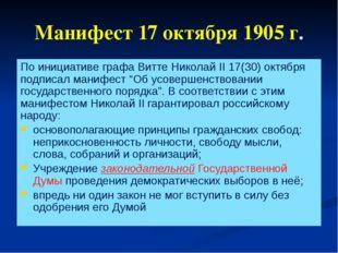 Манифест 17 октября 1905 г. По инициативе графа Витте Николай II 17(30) октяб
