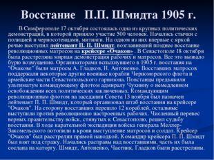 Восстание П.П. Шмидта 1905 г. В Симферополе 17 октября состоялась одна из кр